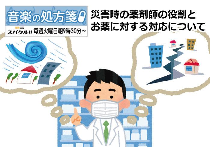 【音楽の処方箋】9/7の放送は・・・災害時の薬剤師の役割とお薬について