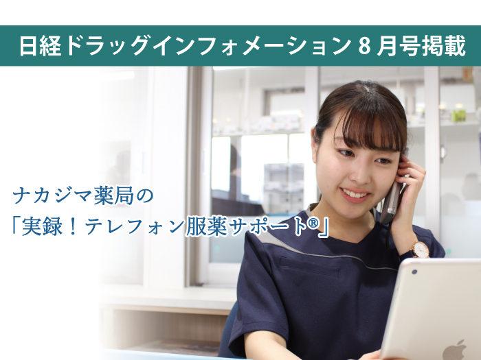 日経ドラッグインフォメーション8月号に当社記事が紹介