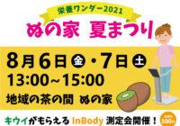 【栄養ワンダー2021|十勝】8/6~7開催!