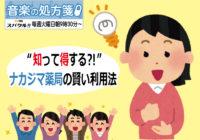【音楽の処方箋】8/17の放送は・・・ナカジマ薬局の賢い利用方法