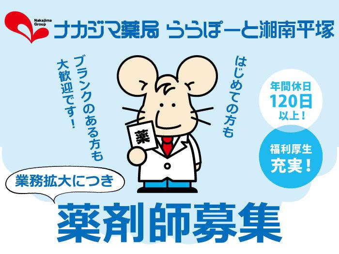 【採用情報】薬剤師募集!_ららぽーと湘南平塚
