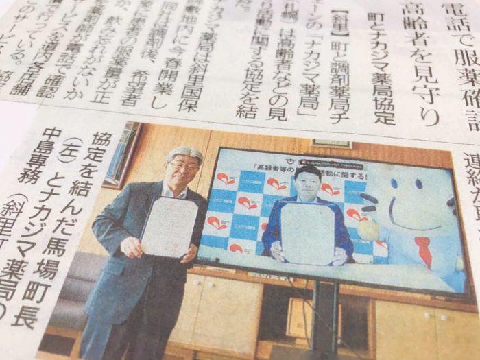 8/4「北海道新聞 朝刊」に当社の記事が掲載されました
