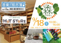 【音楽の処方箋】9/14の放送は・・・お薬の待ち時間にお買い物?!