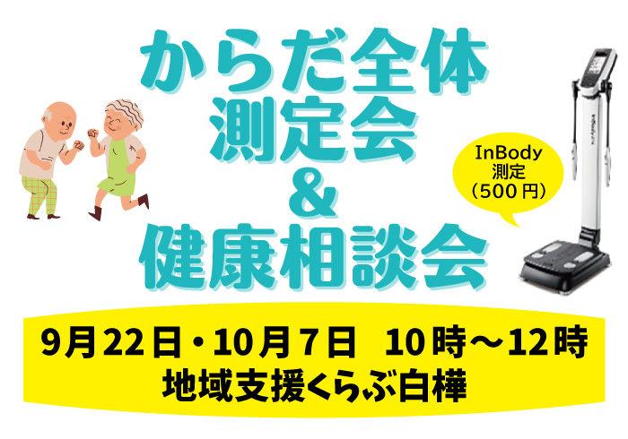 【健康イベント|十勝】9/22・10/7 からだ測定をしてみませんか?~裸足で3分、乗るだけ健康チェック!~