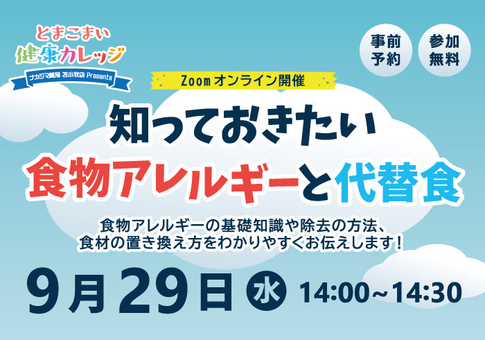 【オンラインイベント】9/29 ~知っておきたい~食物アレルギーと代替食