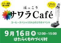 【健康イベント|十勝】9/16 コーヒーを楽しみながら、健康チェックもしませんか?