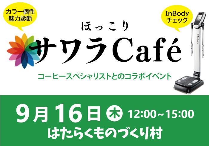 【健康イベント 十勝】9/16 コーヒーを楽しみながら、健康チェックもしませんか?