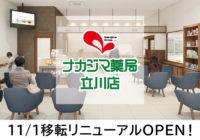 【ナカジマ薬局立川店】11月1日 移転リニューアルOPEN